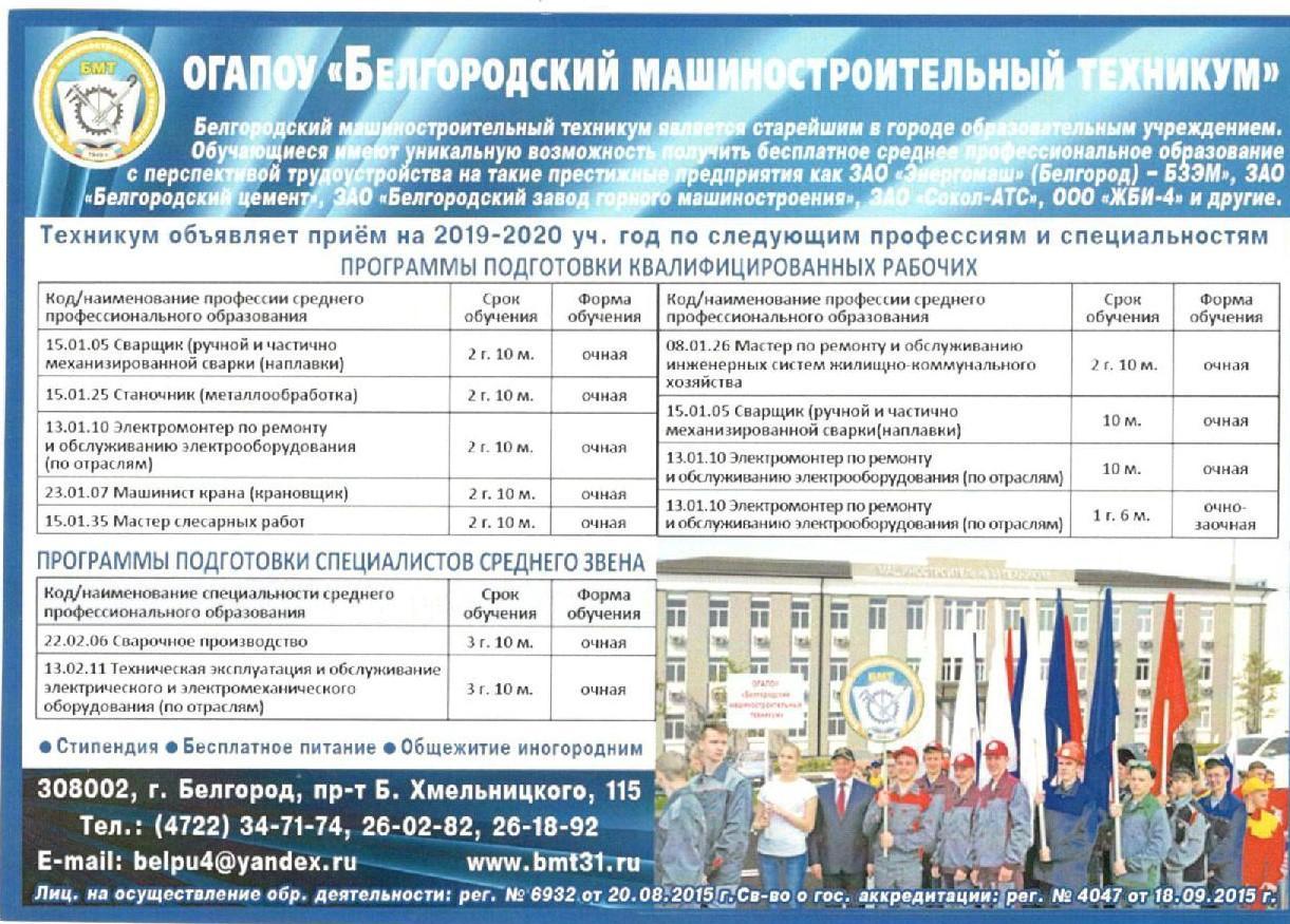 Буклет_ОГАПОУ Белгородский машиностроительный техникум
